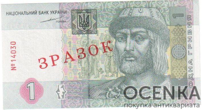 Банкнота 1 гривна 2004-2005 года ЗРАЗОК (образец)