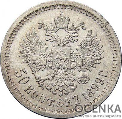 50 копеек 1899 года Николай 2