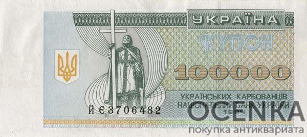 Банкнота 100000 карбованцев (купон) 1993 года