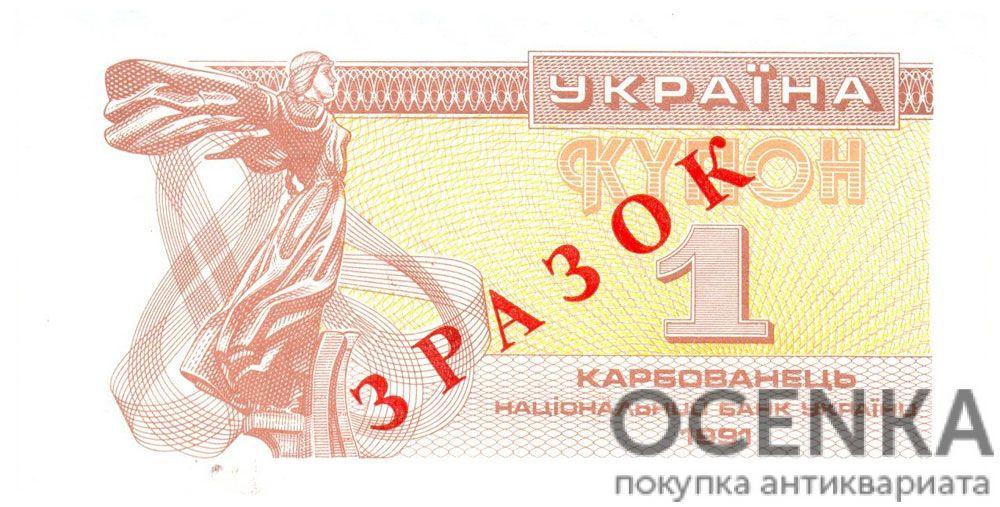 Банкнота 1 карбованец (купон) 1991 года ЗРАЗОК (образец)