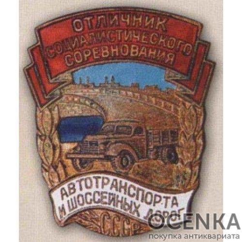 «Отличник соцсоревнования автотранспорта и шоссейных дорог СССР». Тип 2. 1953 -56 гг.