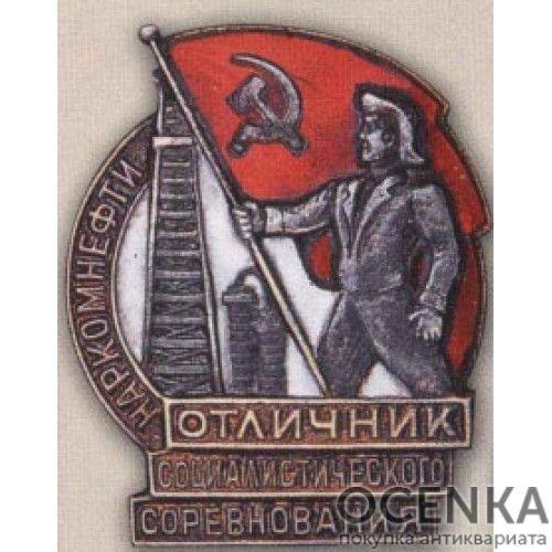 Наркомнефти. «Отличник соцсоревнования». 1939 – 46 гг.