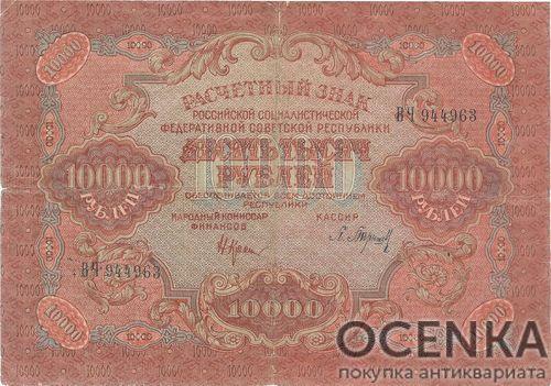 Банкнота РСФСР 10000 рублей 1919-1920 года - 1