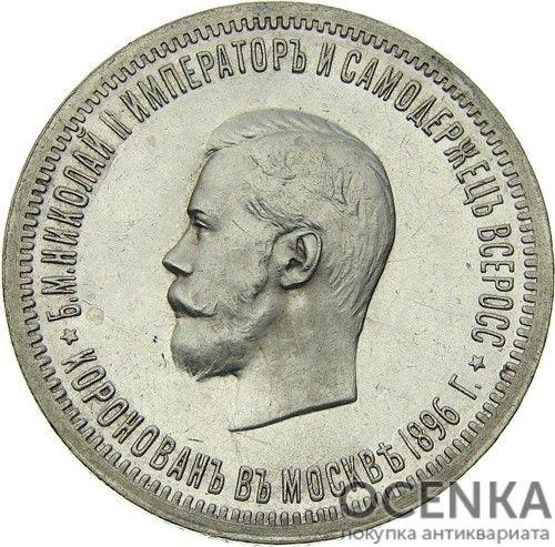 1 рубль 1896 года В память коронации Императора Николая 2 - 1