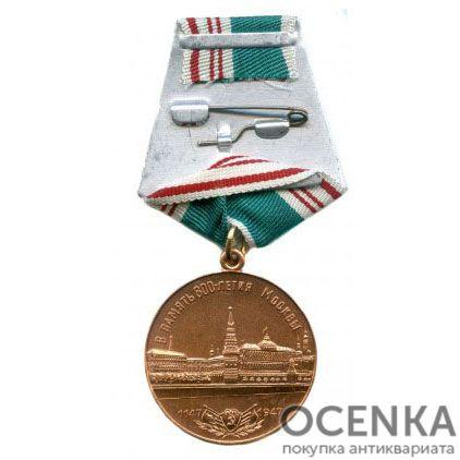 Медаль В память 800-летия Москвы - 1