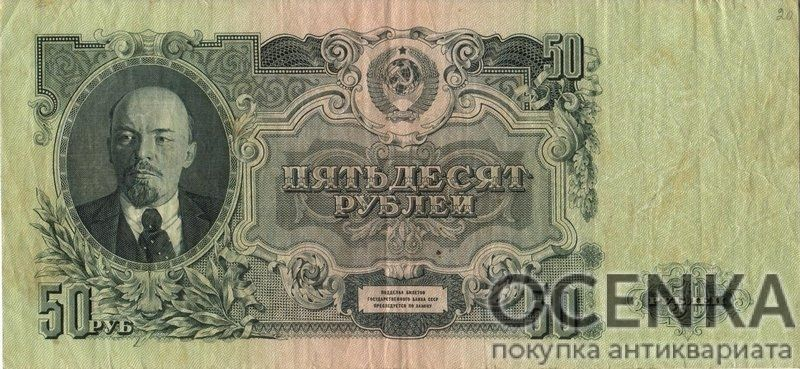 Банкнота 50 рублей 1947-1957 года