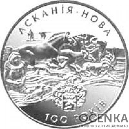 10 гривен 1998 год Аскания-Нова