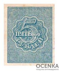 Банкнота РСФСР 5 рублей 1921 года - 1