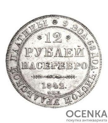 Платиновая монета 12 рублей 1842 года