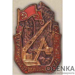 Минтяжстрой. «Отличник соцсоревнования». 1946 - 53 гг.