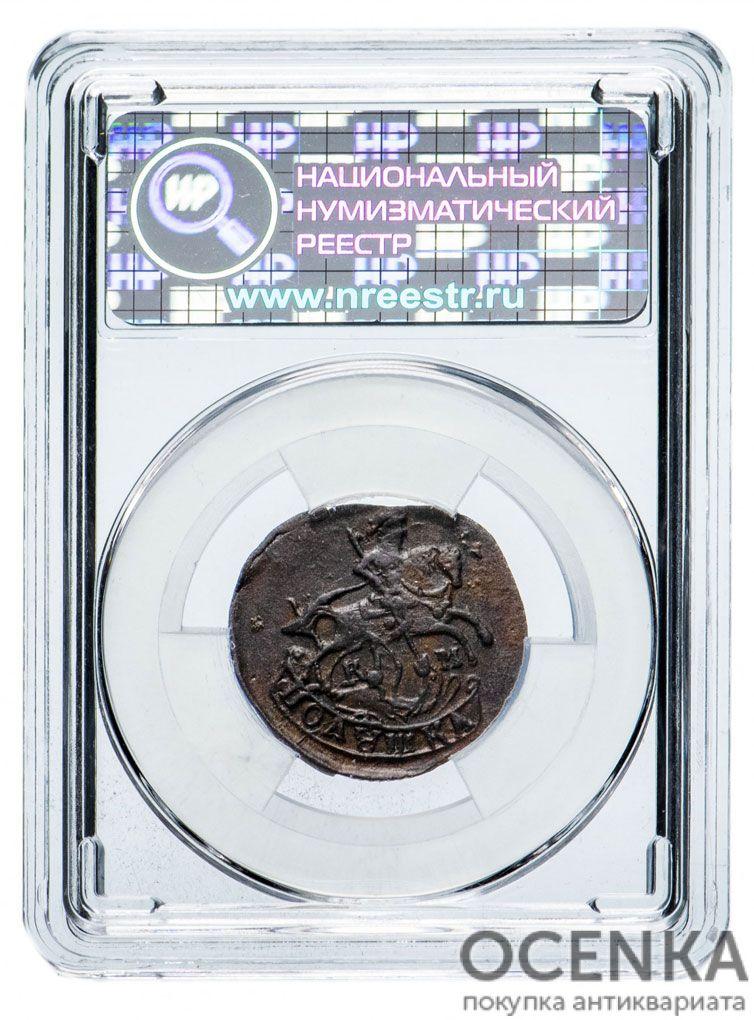 Медная монета Полушка Екатерины 2 в слабе - 1