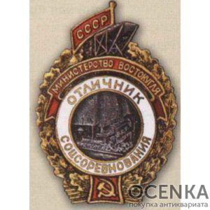 Министерство востокугля. «Отличник соцсоревнования». 1947 - 48 гг.