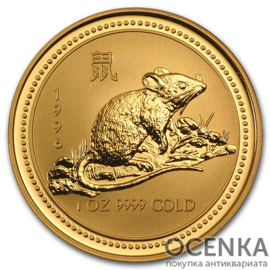 Золотая монета 100 долларов 1996 год. Австралия. Лунар. Год Крысы