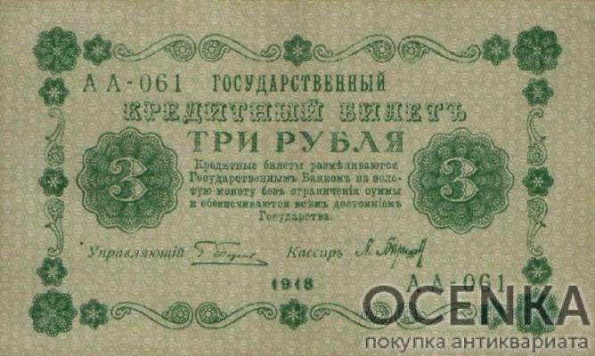 Банкнота РСФСР 3 рубля 1918-1919 года