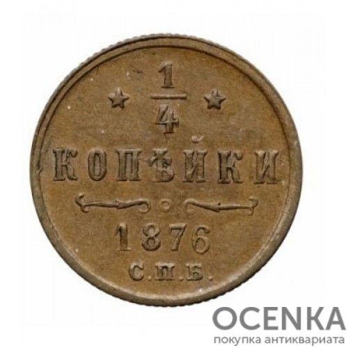 Медная монета 1/4 копейки Александра 2 - 3