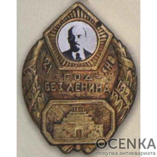 Знак (жетон) «Год без Ленина». 1925 г.
