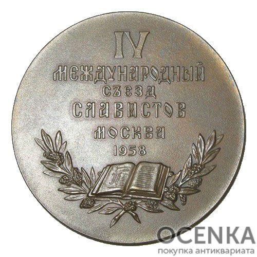 Памятная настольная медаль VI Международный съезд славистов - 1