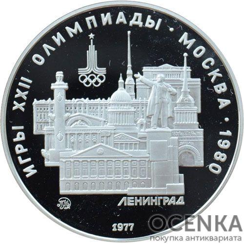 Серебряная монета 5 рублей 1977 года. Ленинград. Игры XXII Олимпиады - 2