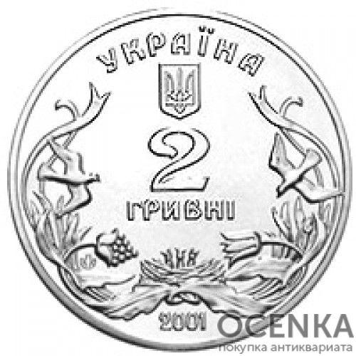 2 гривны 2001 год Добро — детям - 1