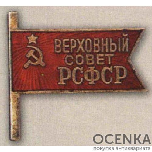Нагрудный знак «Депутат Верховного Совета РСФСР». 1938 – 51 гг. 1 – 3 созывы