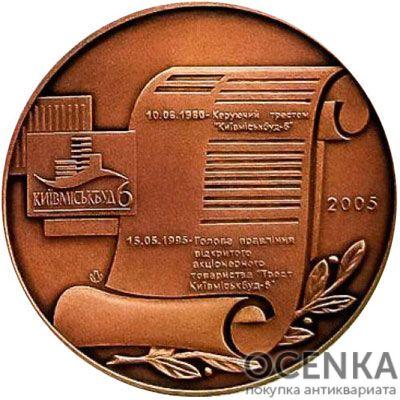 Медаль НБУ Даниленко И.Ю. 2005 год - 1