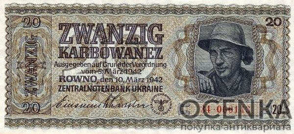 Банкнота 20 карбованцев 1942 года