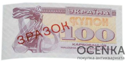 Банкнота 100 карбованцев (купон) 1991 года ЗРАЗОК (образец)