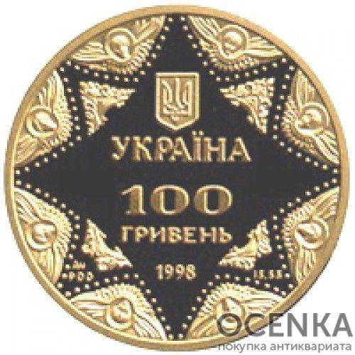 100 гривен 1998 год Успенский собор Киево-Печерской лавры