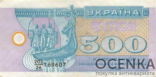 Банкнота 500 карбованцев (купон) 1992 года