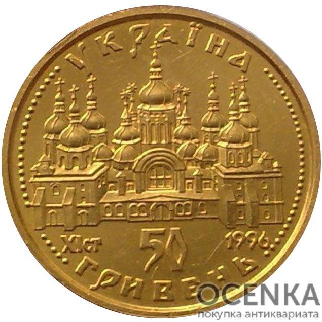 50 гривен 1996 год Оранта