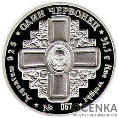 Медаль НБУ Золотая фортуна. Святая Анна 2006 год
