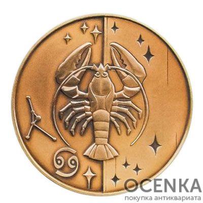 Медаль НБУ. Знаки зодиака. Рак