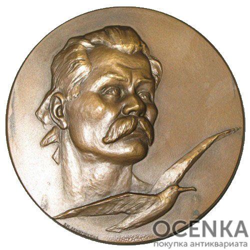 Памятная настольная медаль 25 лет со дня смерти М.Горького