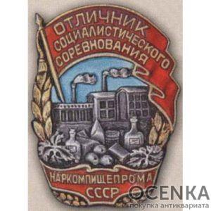 Наркомпищепром СССР. «Отличник соцсоревнования». 1939 - 46 гг.