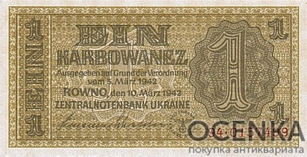 Банкнота 1 карбованец 1942 года