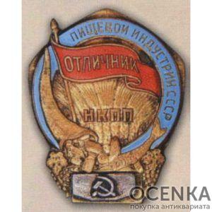 Наркомпищепром СССР. «Отличник пищевой индустрии СССР». С 1938 г.