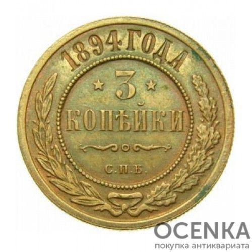 Медная монета 3 копейки Александра 3 - 4