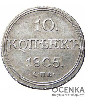 10 копеек 1805 года Александр 1