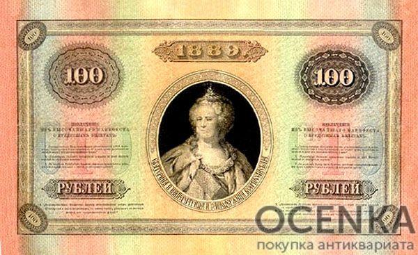 Банкнота (Билет) 100 рублей 1887-1896 годов