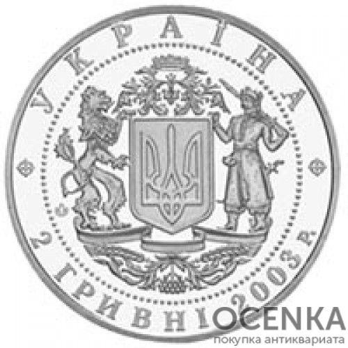 2 гривны 2003 год Вячеслав Чорновол - 1