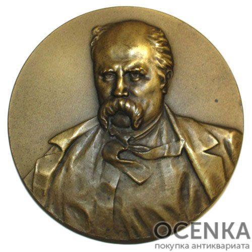 Памятная настольная медаль 150 лет со дня рождения Т.Г.Шевченко