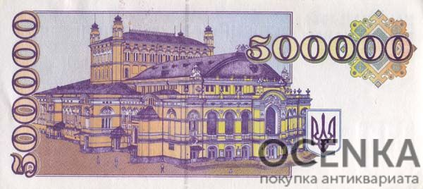 Банкнота 500000 карбованцев (купон) 1994 года - 1