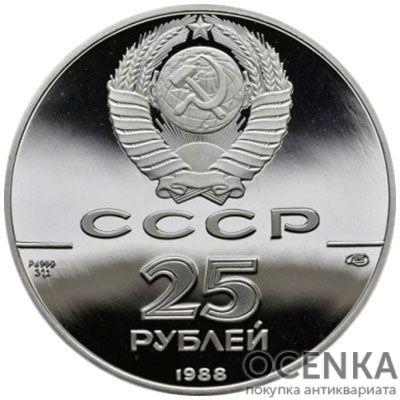 Палладиевая монета 25 рублей 1988 года. Памятник князю Владимиру Святославичу - 1