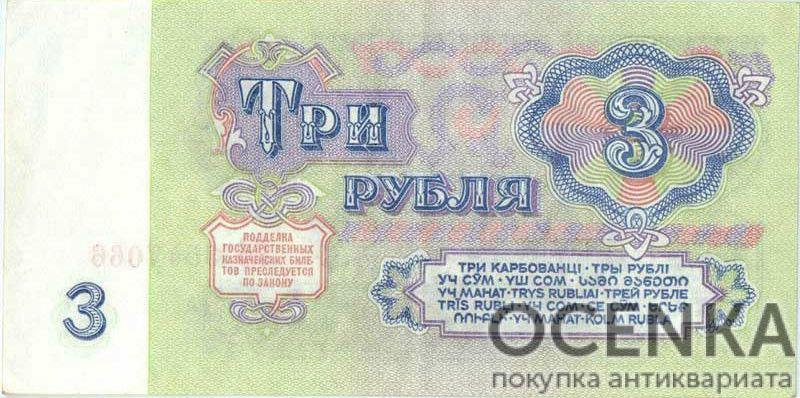 Банкнота 3 рубля 1961 года - 1