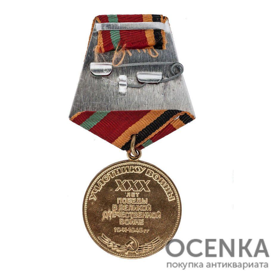 Медаль Тридцать лет Победы в ВОВ - 1