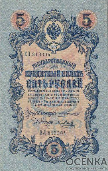 Банкнота (Билет) 5 рублей 1909-1914 годов