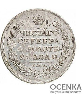 1 рубль 1813 года Александр 1 - 1