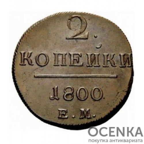 Медная монета 2 копейки Павла 1 - 3