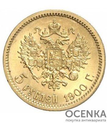 5 рублей 1900 года Николай 2