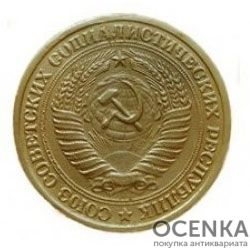 1 рубль 1958 года - 1